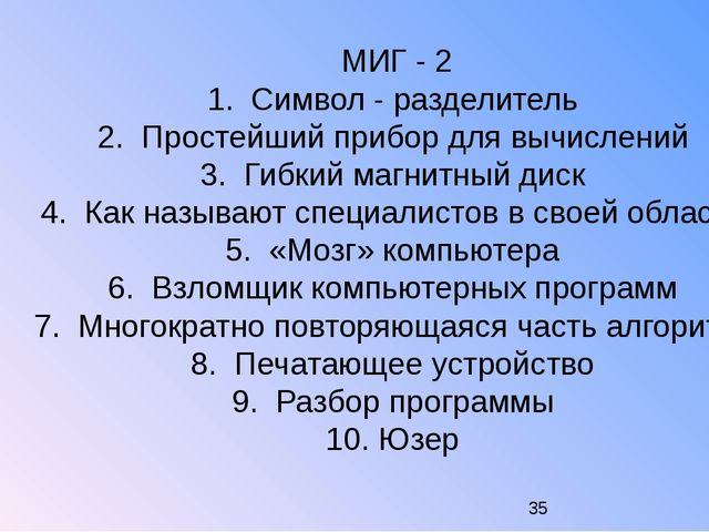 МИГ -3 1. Указатель местоположения на экране 2. Состояние, в котором включенн...