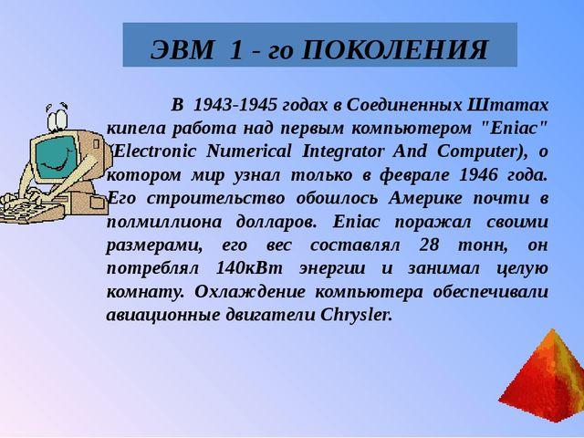 """Eniac"" (Electronic Numerical Integrator And Computer), потребляет 140кВт эн..."