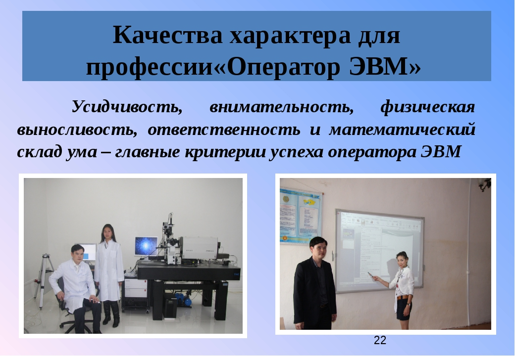 Операционными системами и программными продуктами. Например, это навыки раб...