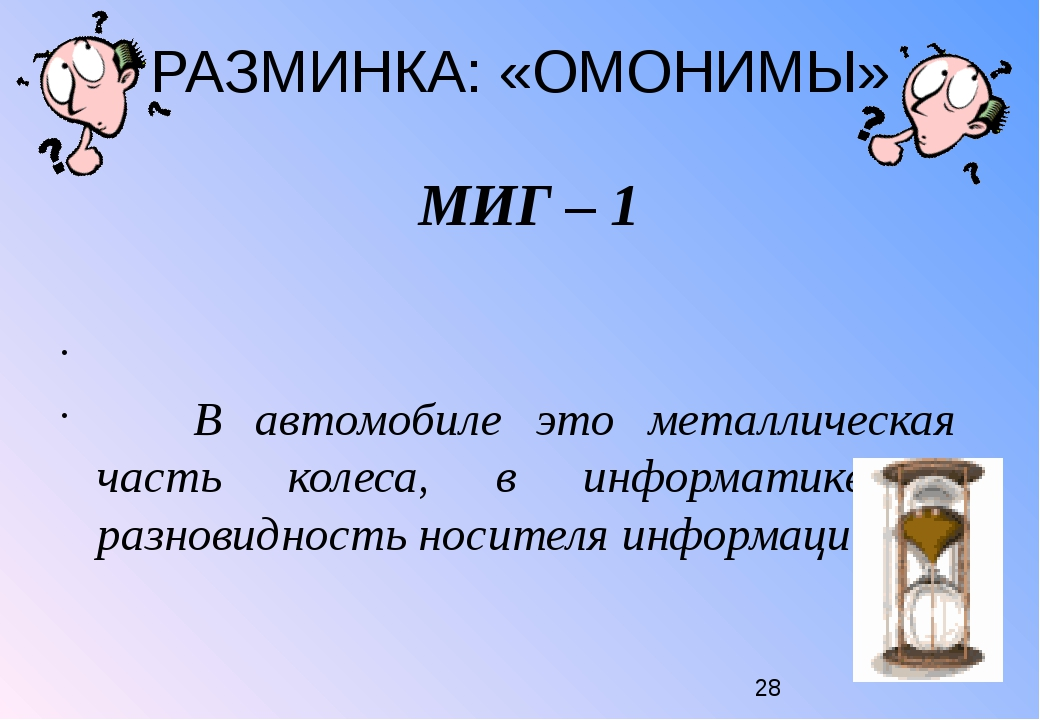 В музыке 7 – ая нота, в информатике один из языков программирования. МИГ - 2