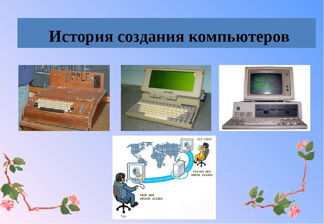 Первым созданным компьютером смело можно назвать изобретение Паскаля (Паскал...