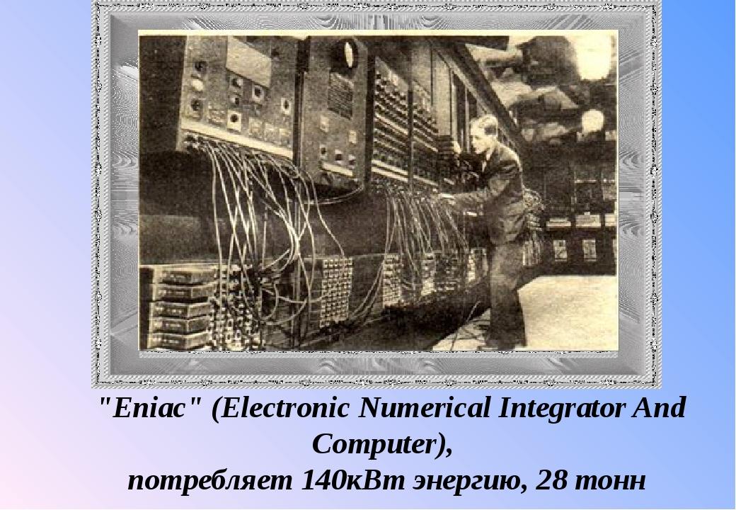В США было объявлено о разработке полностью транзисторной ЭВМ— TRADIC. См...