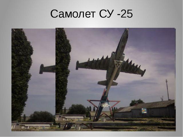 Самолет СУ -25