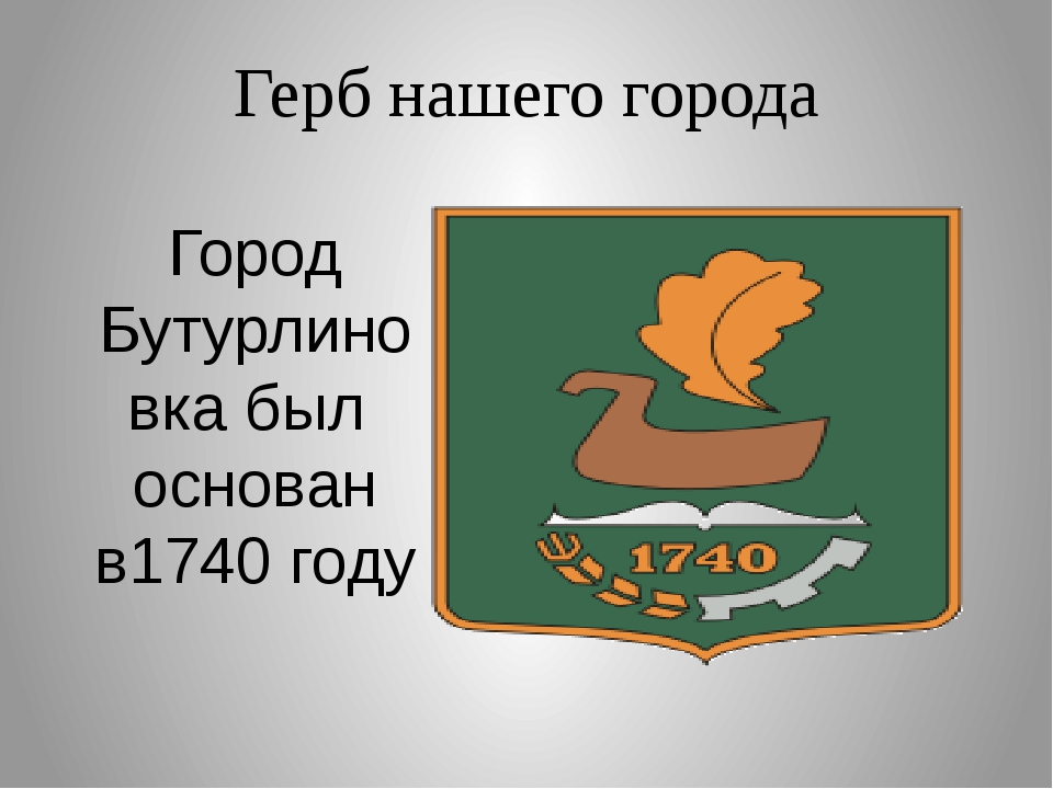 Герб нашего города Город Бутурлиновка был основан в1740 году