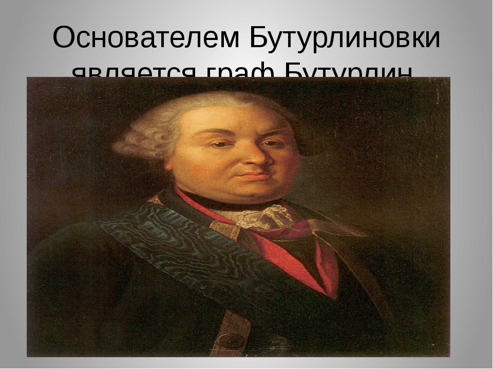 Основателем Бутурлиновки является граф Бутурлин.