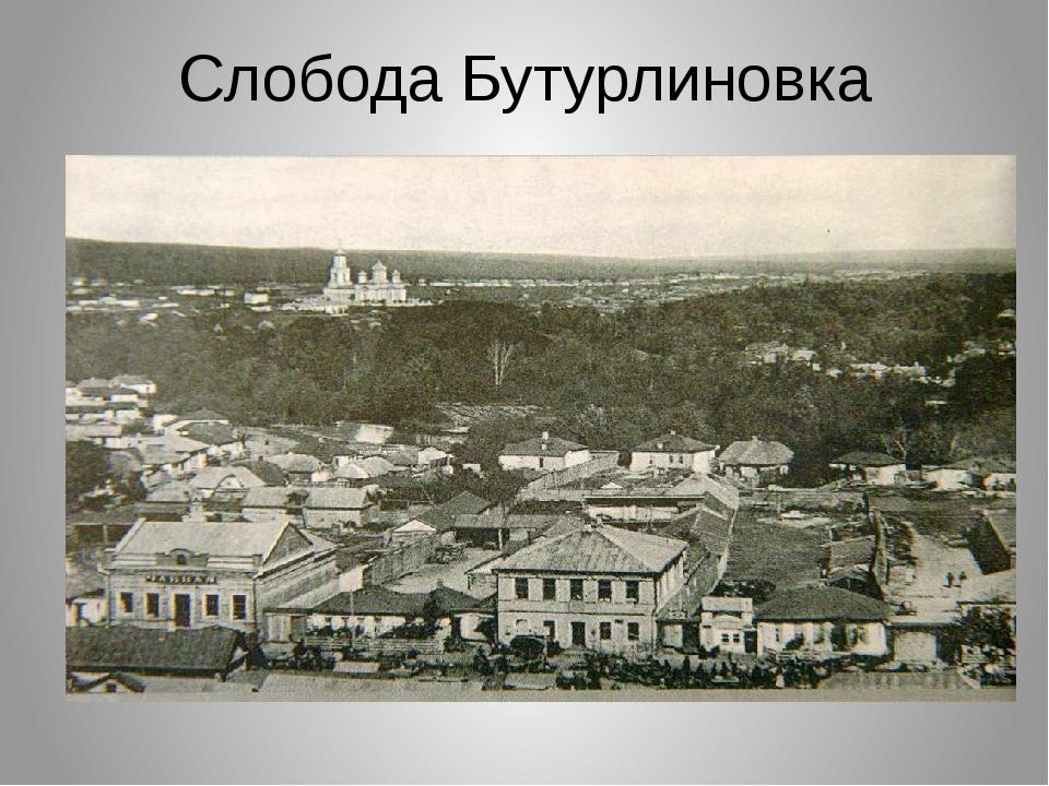 Слобода Бутурлиновка