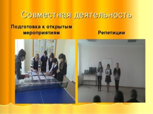 Совместная деятельность Подготовка к открытым мероприятиям Репетиции
