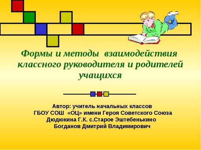 Формы и методы взаимодействия классного руководителя и родителей учащихся Авт...