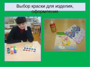 Выбор краски для изделия, оформление