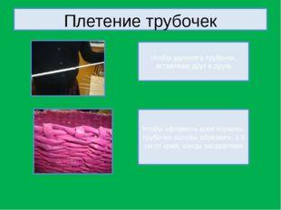 Плетение трубочек Чтобы удлинять трубочки, вставляем друг в друга Чтобы оформ