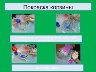 Покраска корзины Нальём в чашку немного воды, добавим гуашь, клей и размешаем
