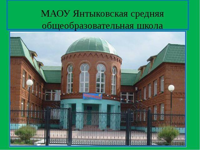 МАОУ Янтыковская средняя общеобразовательная школа