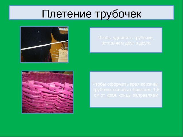 Плетение трубочек Чтобы удлинять трубочки, вставляем друг в друга Чтобы оформ...