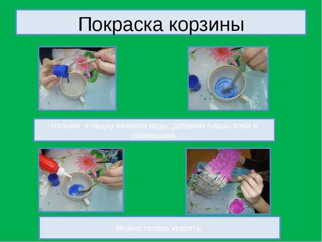 Покраска корзины Нальём в чашку немного воды, добавим гуашь, клей и размешаем...