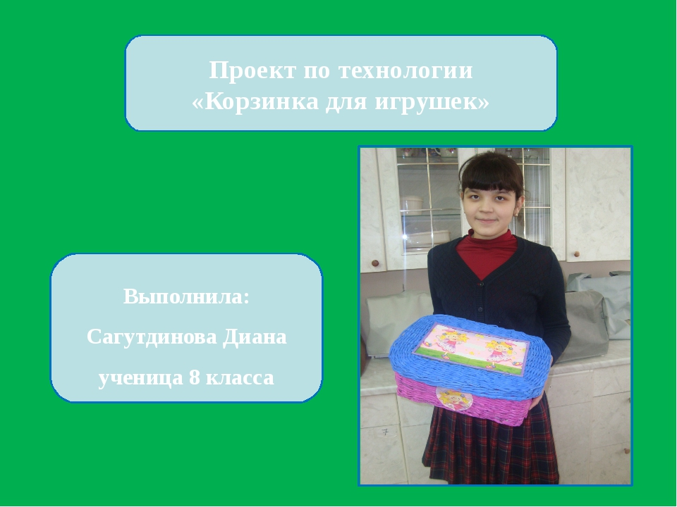 Проект по технологии «Корзинка для игрушек» Выполнила: Сагутдинова Диана учен...