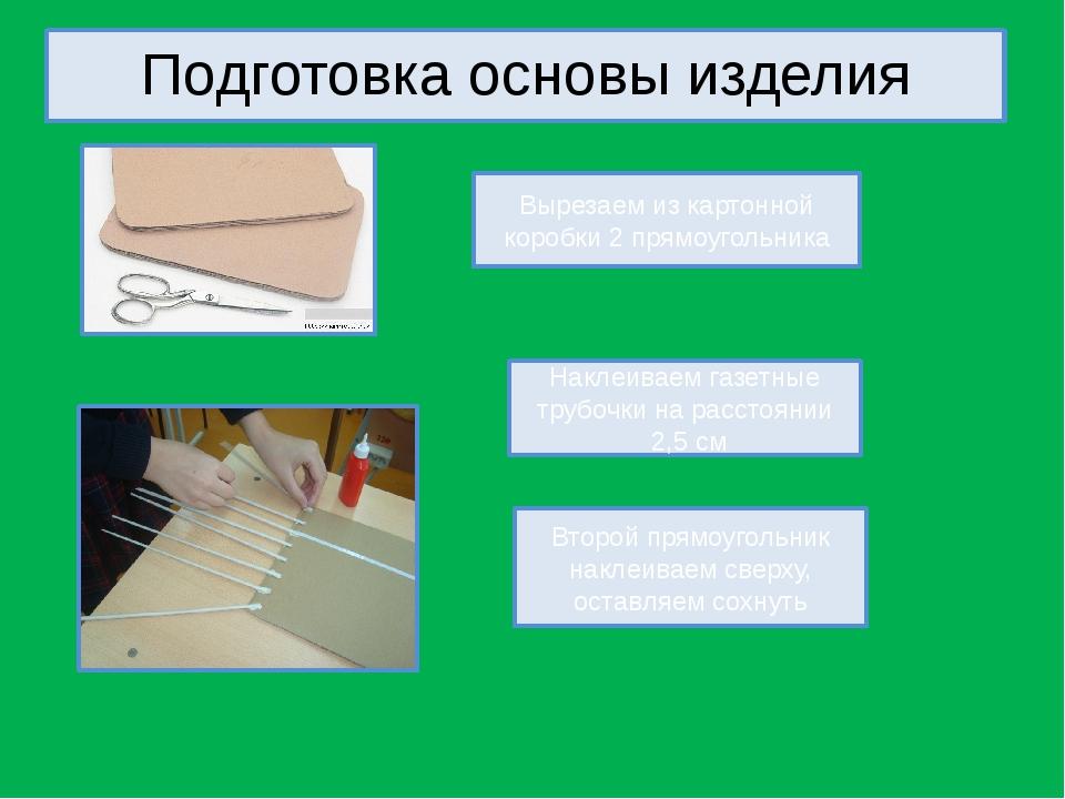 Подготовка основы изделия Вырезаем из картонной коробки 2 прямоугольника Накл...