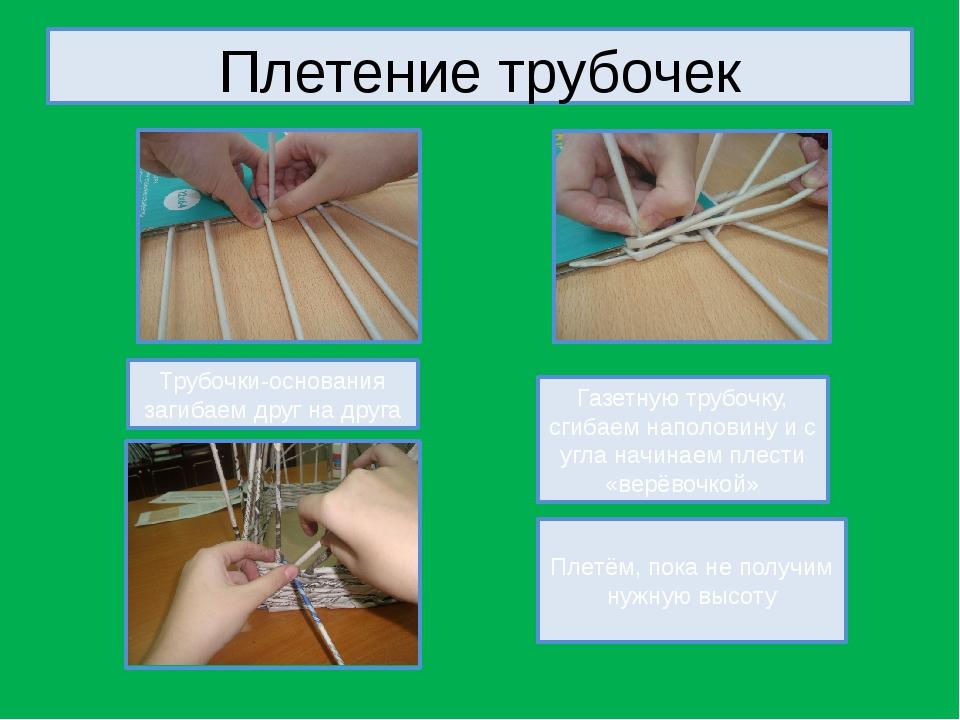 Плетение трубочек Трубочки-основания загибаем друг на друга Плетём, пока не п...