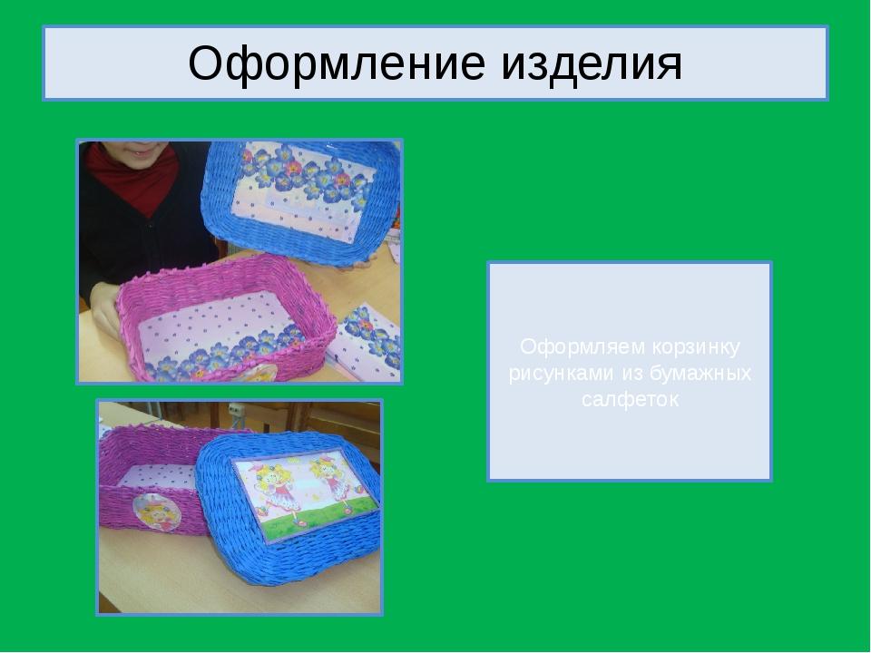 Оформление изделия Оформляем корзинку рисунками из бумажных салфеток