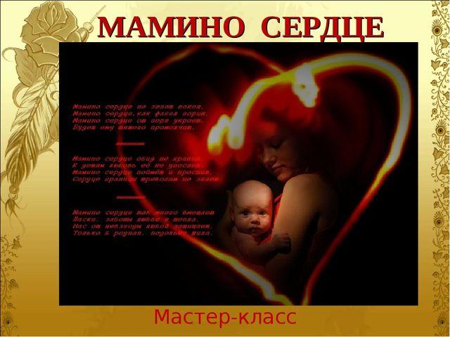 МАМИНО СЕРДЦЕ Мастер-класс