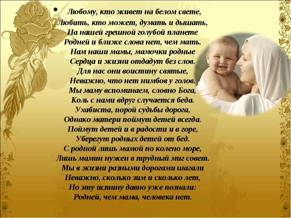 Любому, кто живет на белом свете, Любить, кто может, думать и дышать, На наш...