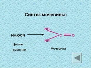 Синтез мочевины: NH2 NH4OCN C O NH2 Цианат аммония Мочевина