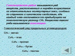 Гомологическим рядом называется ряд веществ, расположенных в порядке возраста