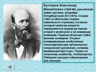 Бутлеров Александр Михайлович (1828-86), российский химик-органик, академик П