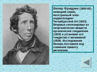 Велер Фридрих (1800-82), немецкий химик, иностранный член-корреспондент Петер