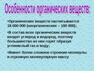 Органических веществ насчитывается 18 000 000 (неорганических – 100 000); В с
