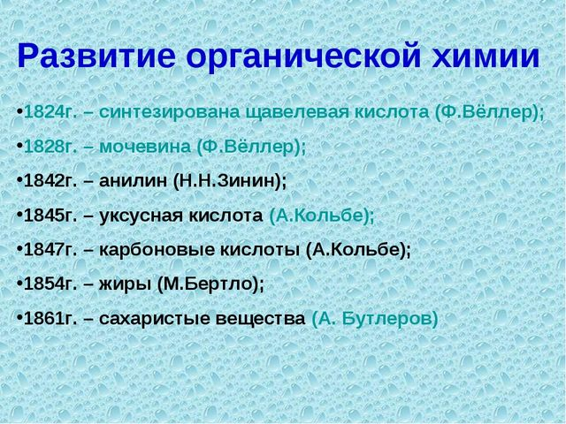 Развитие органической химии 1824г. – синтезирована щавелевая кислота (Ф.Вёлле...
