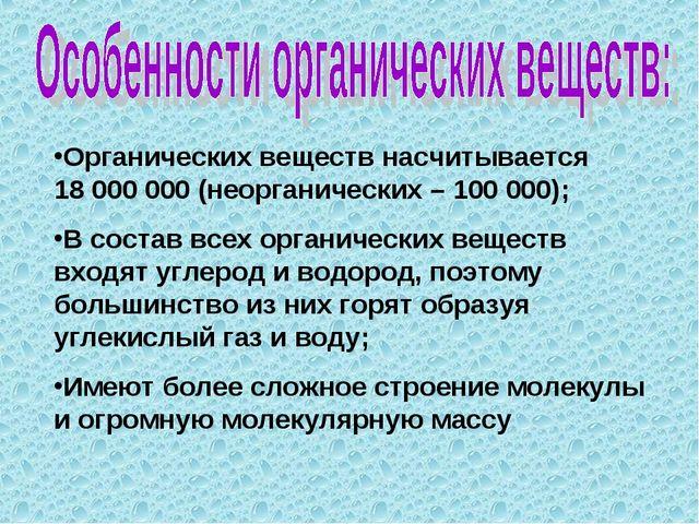 Органических веществ насчитывается 18 000 000 (неорганических – 100 000); В с...