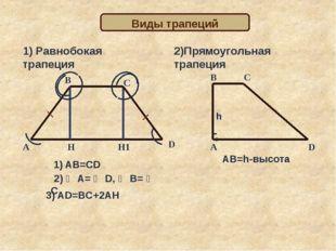 1) Равнобокая трапеция А В С D 1) AB=CD 2)Прямоугольная трапеция AB=h-высота