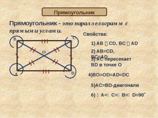 Прямоугольник - это параллелограмм с прямыми углами. Свойства: А В С D О 2) A