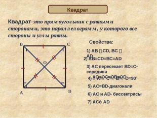 Квадрат-это прямоугольник с равными сторонами, это параллелограмм, у которого