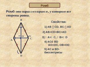 Ромб-это параллелограмм, у которого все стороны равны. Свойства: А В С D О 1)