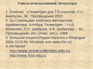 Список использованной литературы 1. Учебник «Геометрия для 7-9 классов» Л.С.
