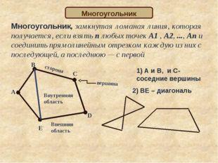 Многоугольник, замкнутая ломаная линия, которая получается, если взять n люб