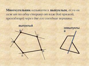 Многоугольник называется выпуклым, если он лежит по одну сторону от каждой пр