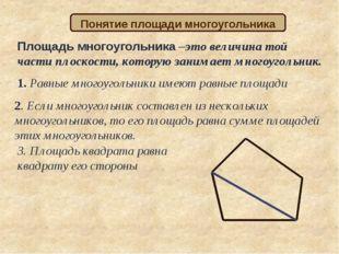 Площадь многоугольника –это величина той части плоскости, которую занимает мн