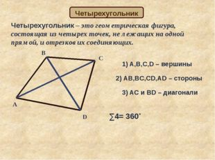 Четырехугольник – это геометрическая фигура, состоящая из четырех точек, не л