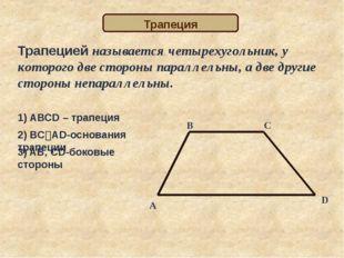 Трапецией называется четырехугольник, у которого две стороны параллельны, а