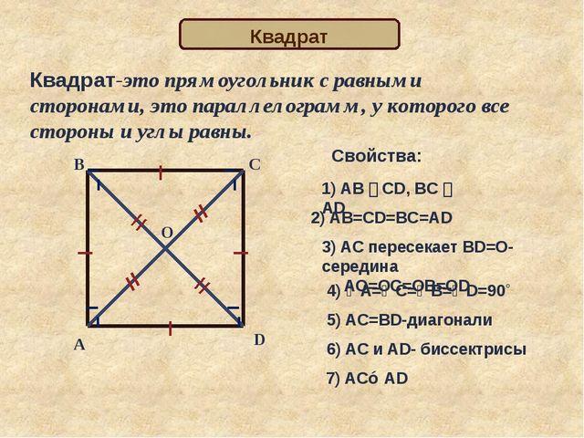 Квадрат-это прямоугольник с равными сторонами, это параллелограмм, у которого...