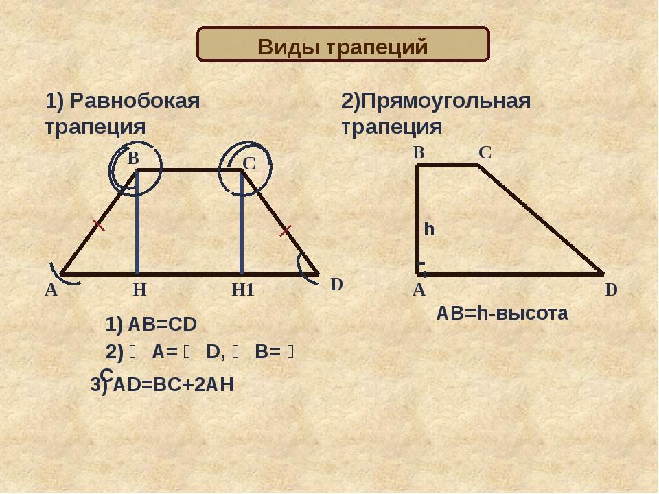 1) Равнобокая трапеция А В С D 1) AB=CD 2)Прямоугольная трапеция AB=h-высота...