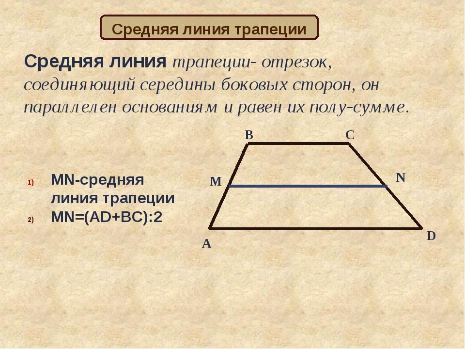 Средняя линия трапеции- отрезок, соединяющий середины боковых сторон, он пара...