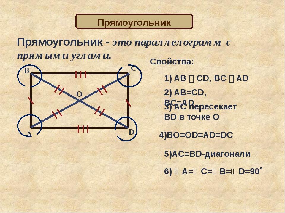 Прямоугольник - это параллелограмм с прямыми углами. Свойства: А В С D О 2) A...