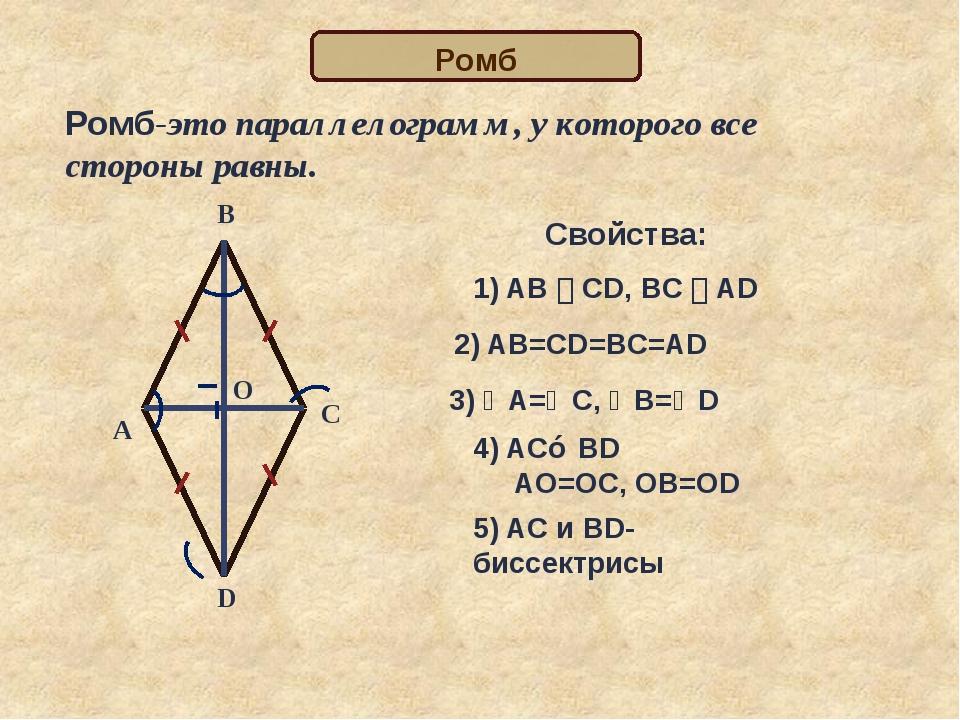 Ромб-это параллелограмм, у которого все стороны равны. Свойства: А В С D О 1)...