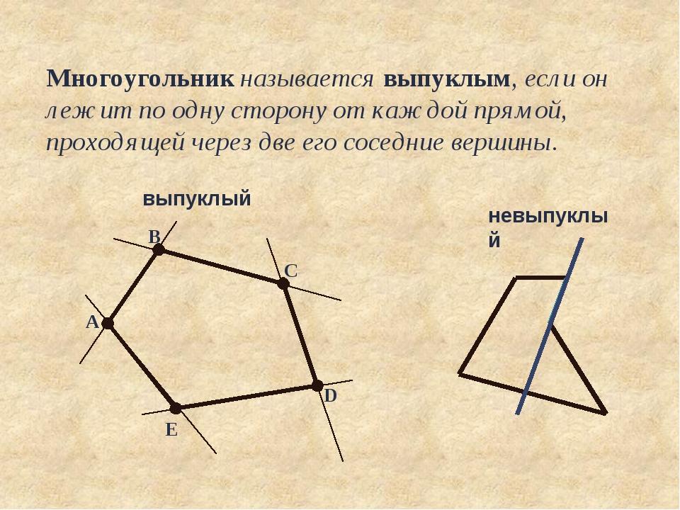 Многоугольник называется выпуклым, если он лежит по одну сторону от каждой пр...