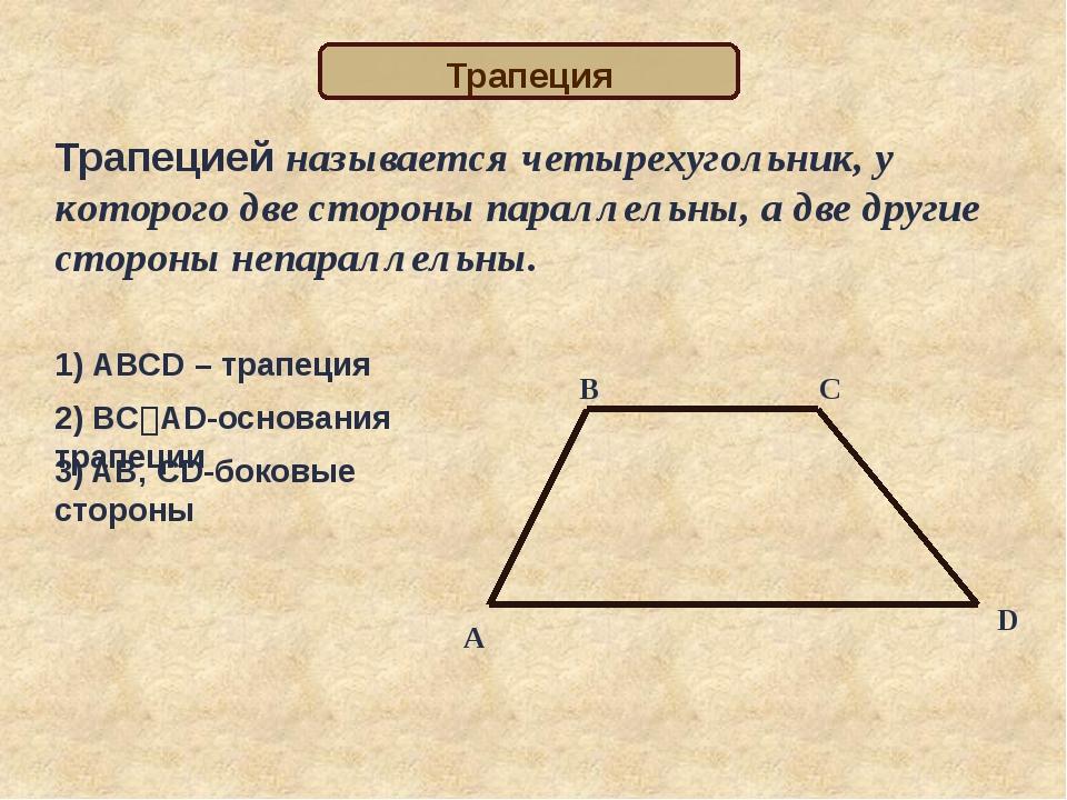 Трапецией называется четырехугольник, у которого две стороны параллельны, а...