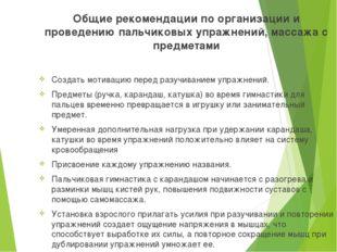 Общие рекомендации по организации и проведению пальчиковых упражнений, массаж