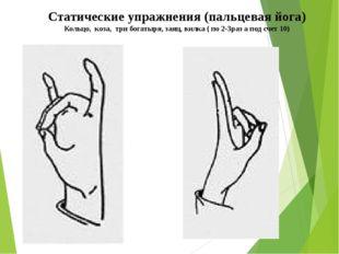 Статические упражнения (пальцевая йога) Кольцо, коза, три богатыря, заяц, вил
